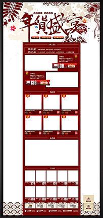 2015年货盛宴淘宝首页模板设计