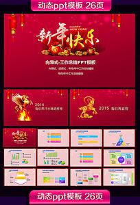 2015羊年新年春节联欢会年会视频PPT