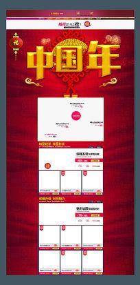 2015中国年促销网页素材