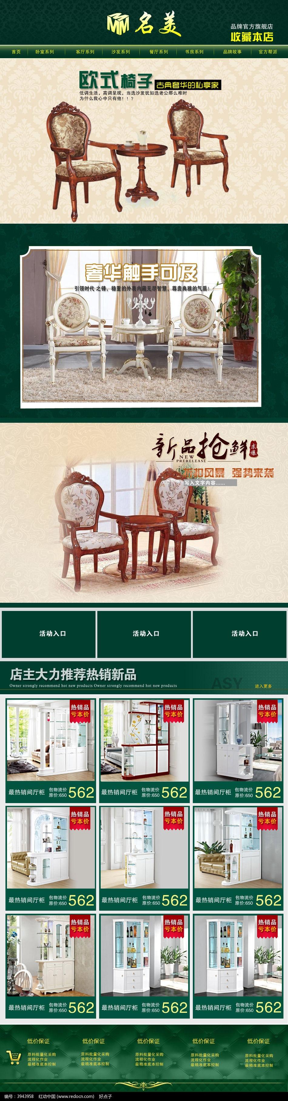 欧式家具淘宝装修模版图片