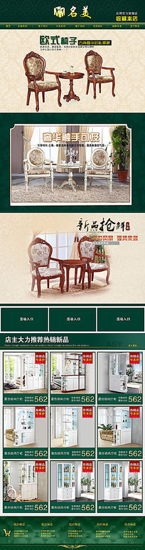 欧式家具淘宝装修模版