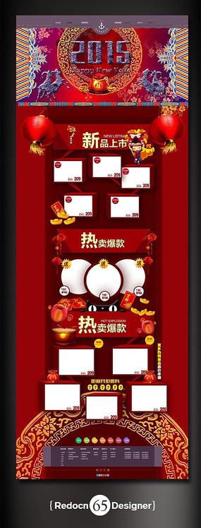 淘宝2015新品上市首页模板设计
