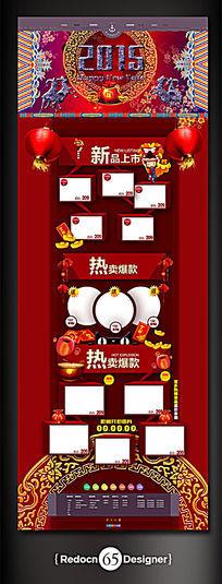 淘宝2015新品上市首页模板设计 PSD