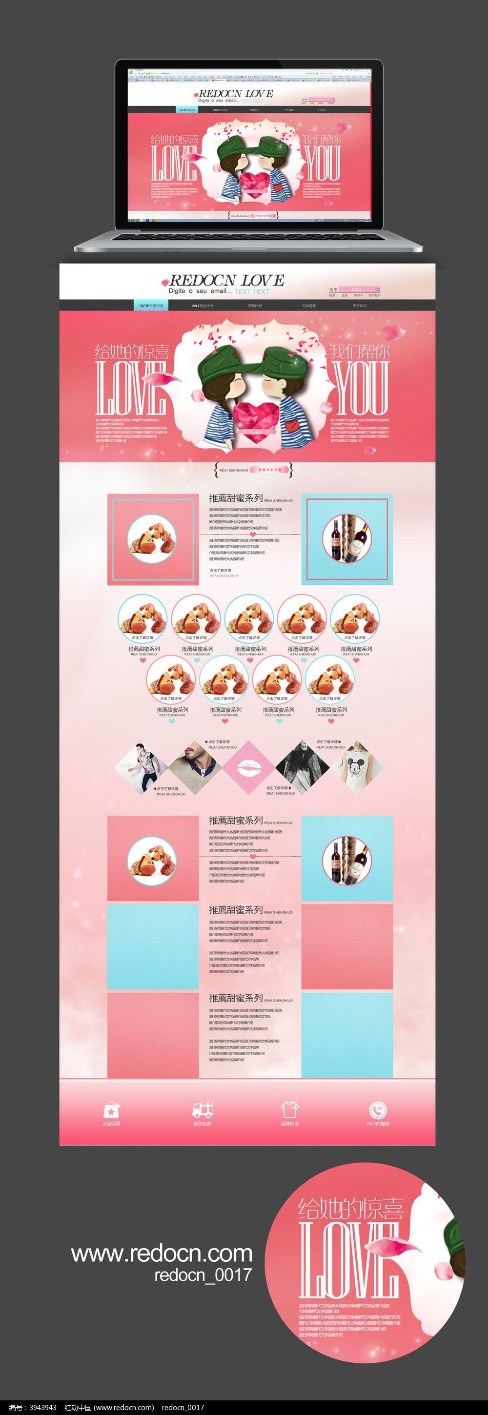 淘宝情人节首页网页设计