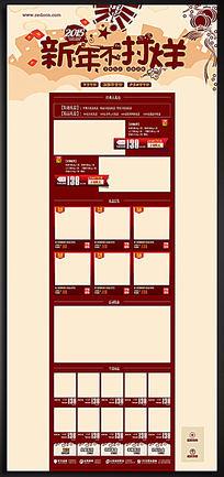 新年不打烊2015羊年抢年货促销模板设计