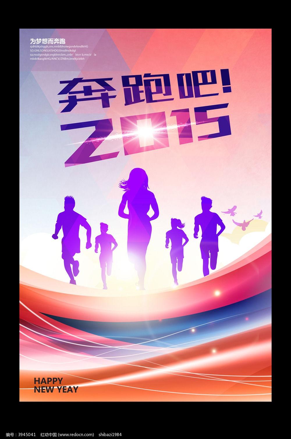 奔跑吧2015青春梦想海报设计