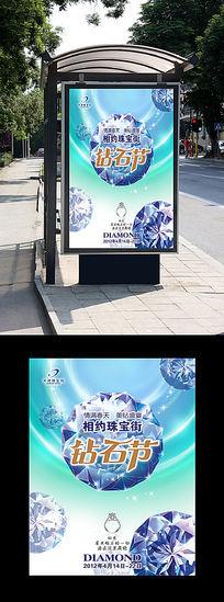 钻石节珠宝首饰海报设计