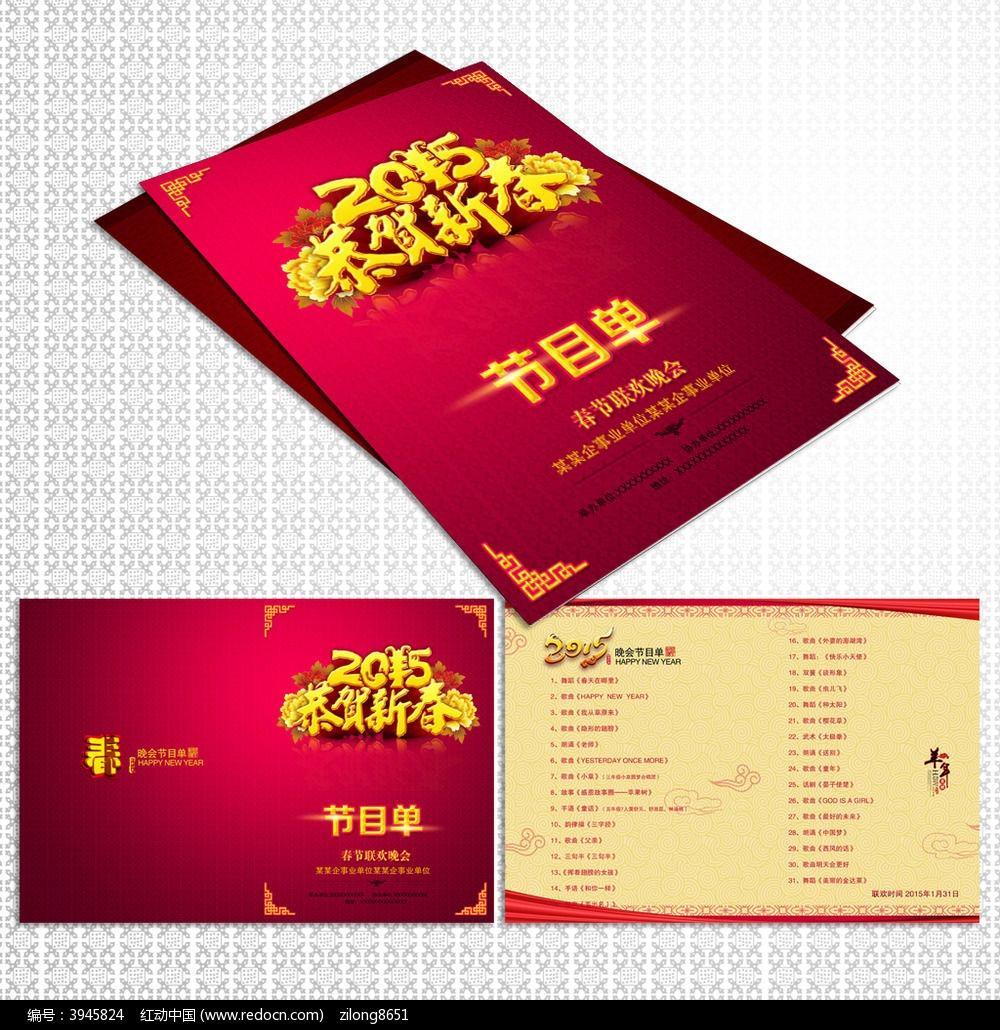 2015恭贺新春晚会节目单设计图片