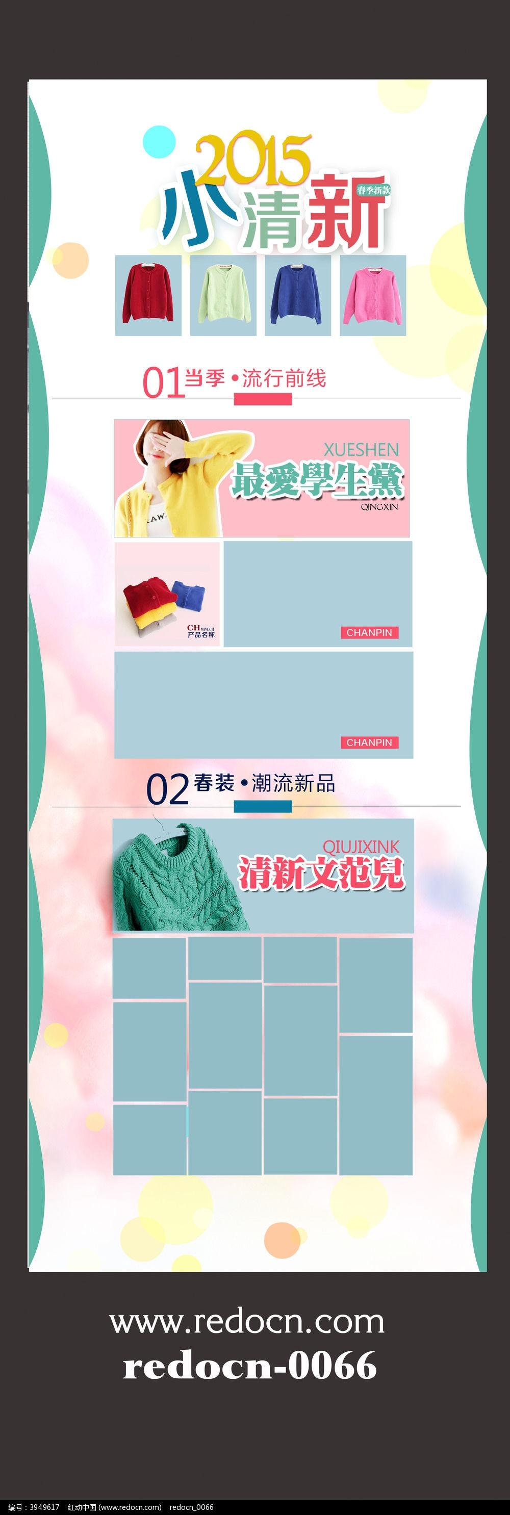 2015小清新春装新品上市网页装修模板图片
