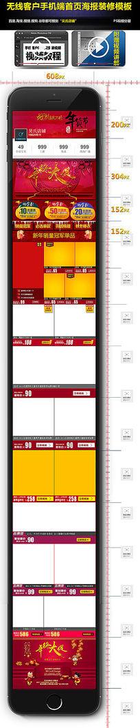2015新年年货节手机模版 PSD