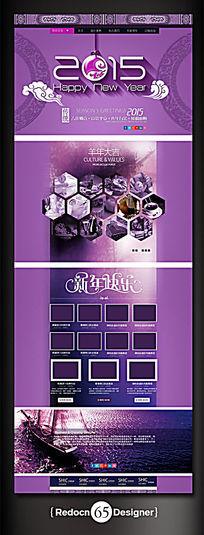 2015新年品牌店铺首页装修模板