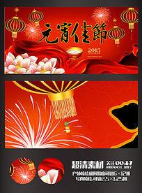 2015羊年元宵节海报背景