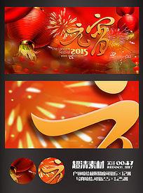 2015羊年元宵联欢会背景