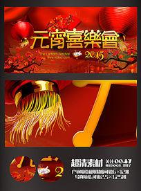 2015羊年元宵喜乐会晚会背景