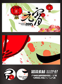 2015元宵节pop手绘海报