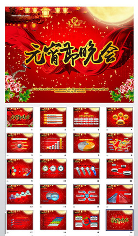 2015元宵节晚会ppt模板