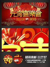 2015元宵晚会背景图