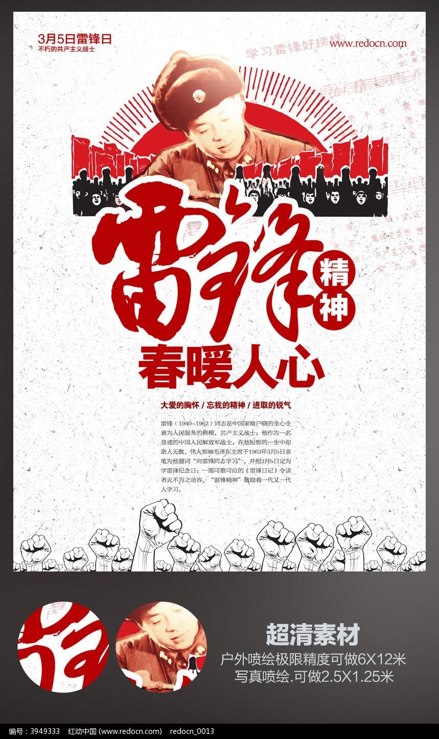 3月5日雷锋日宣传海报