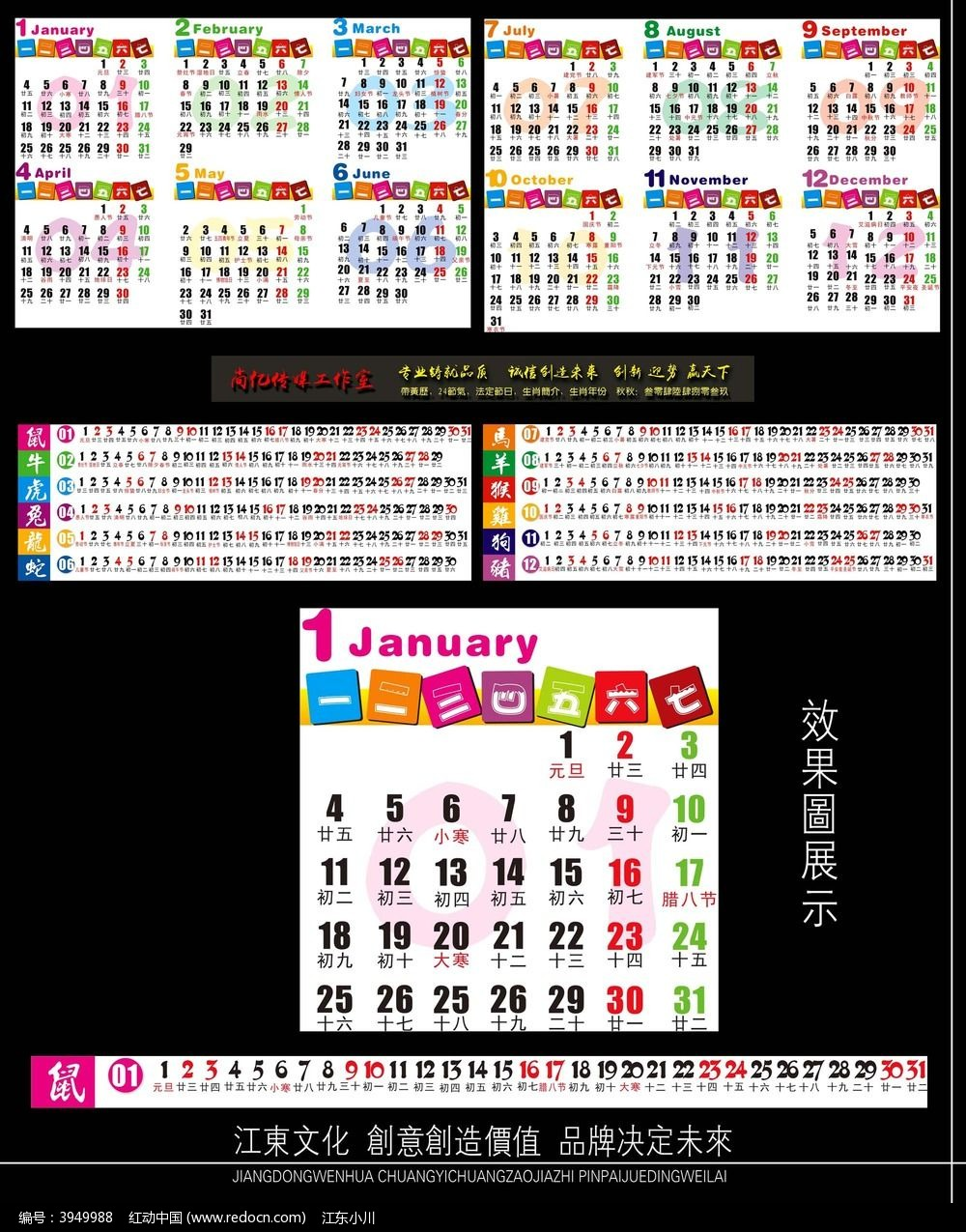 创意日历模板图片