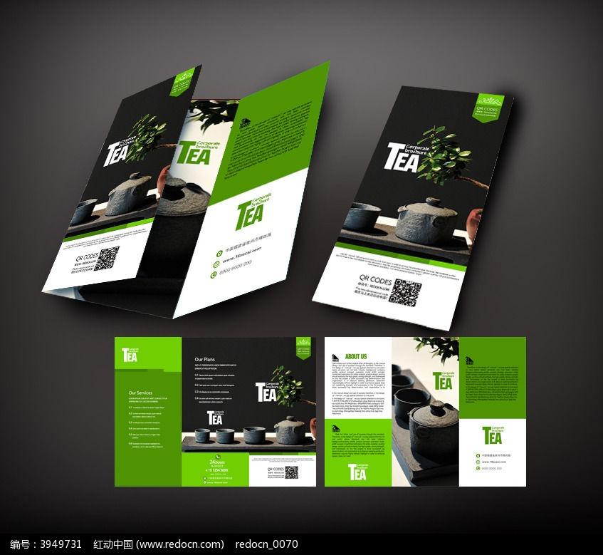 茶具三折页版式设计_海报设计/宣传单/广告牌图片
