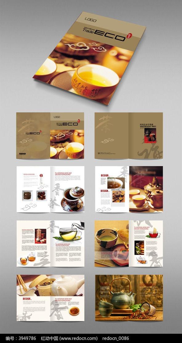 茶具画册 茶楼宣传册  版式设计 画册模板 宣传册设计 画册板式 排版图片