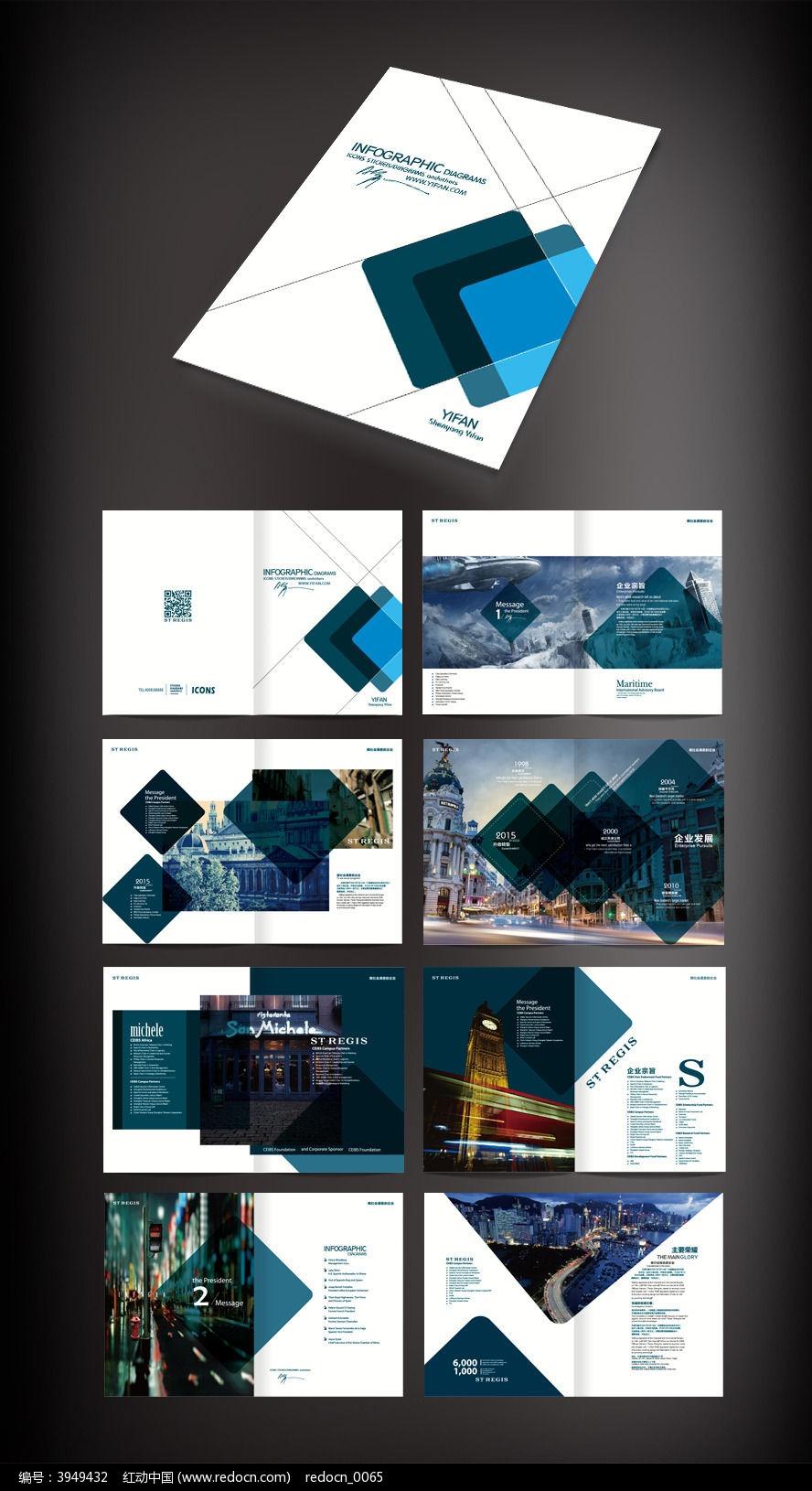 国外画册 城市画册  版式设计 画册模板 宣传册设计 画册板式 排版图片