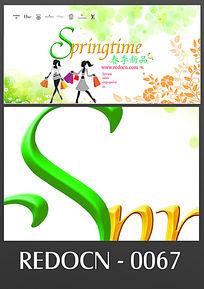 春节新品上市宣传海报设计
