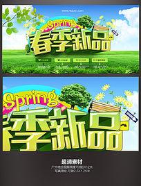 春季新品海报素材