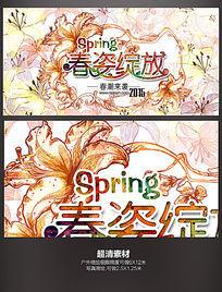 春姿绽放春季海报