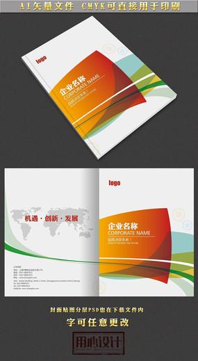 高档集团画册封面设计