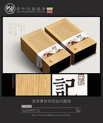 高档木纹茶礼盒包装设计展开图
