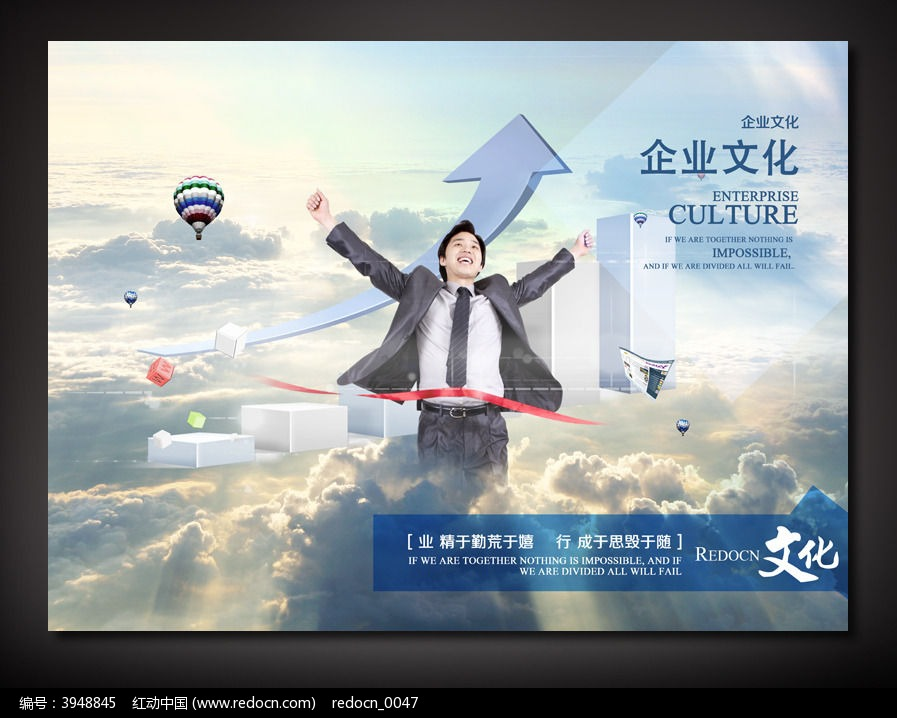 公司企业文化海报设计素材图片