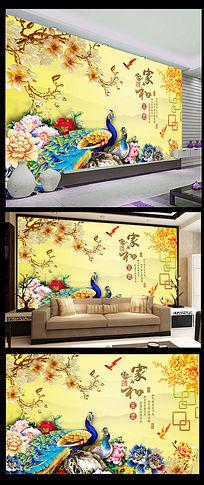 家和富贵中国风背景墙