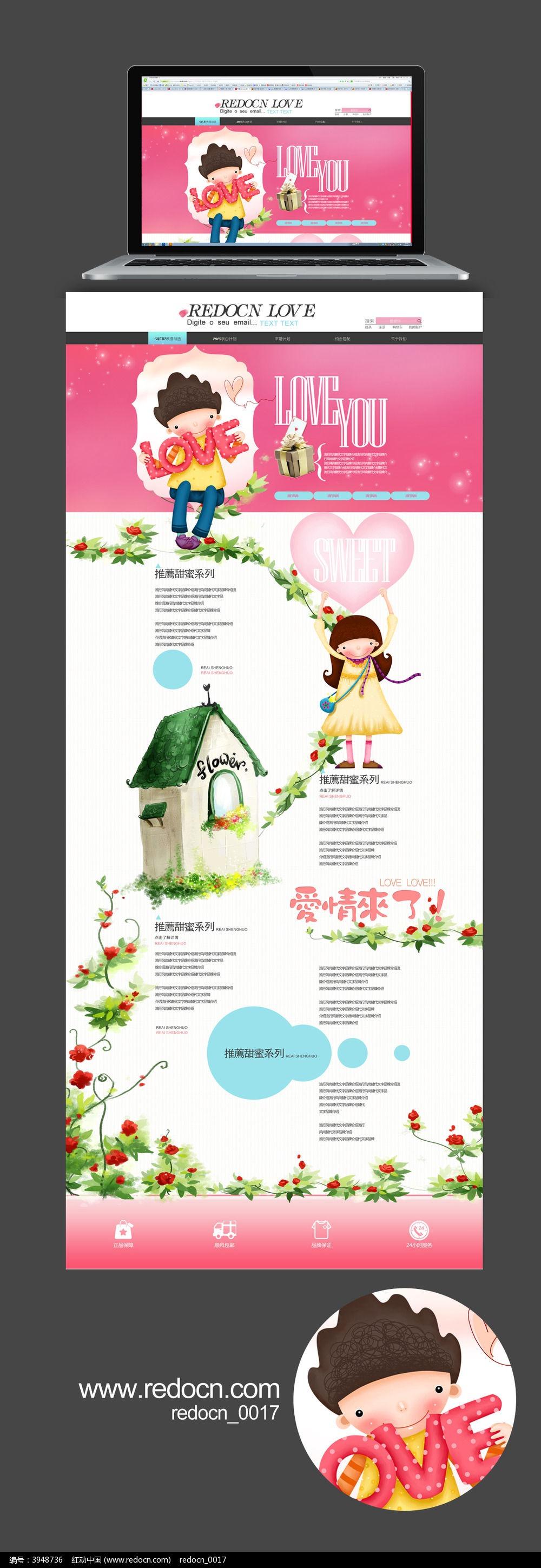 卡通淘宝情人节活动专题首页设计图片