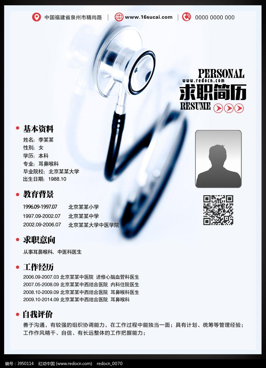 临床医学医生求职个人简历