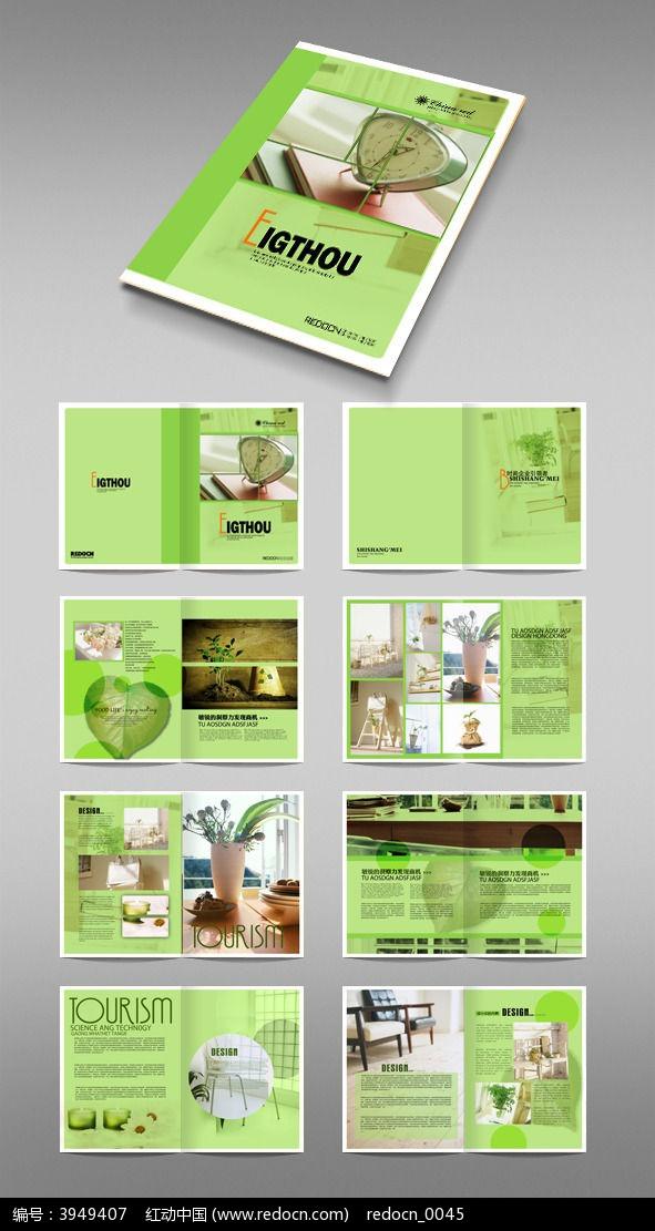 画册设计/书籍/菜谱 企业画册 宣传画册 绿色家居装饰画册版式设计图片