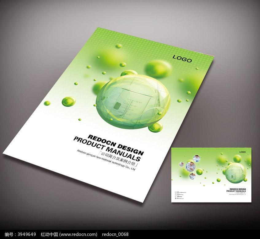 绿色生物科技封面图片