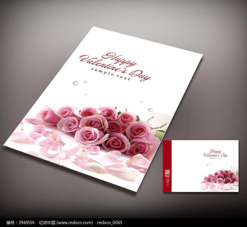 玫瑰花封面设计图片