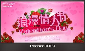 情人节鲜花店海报