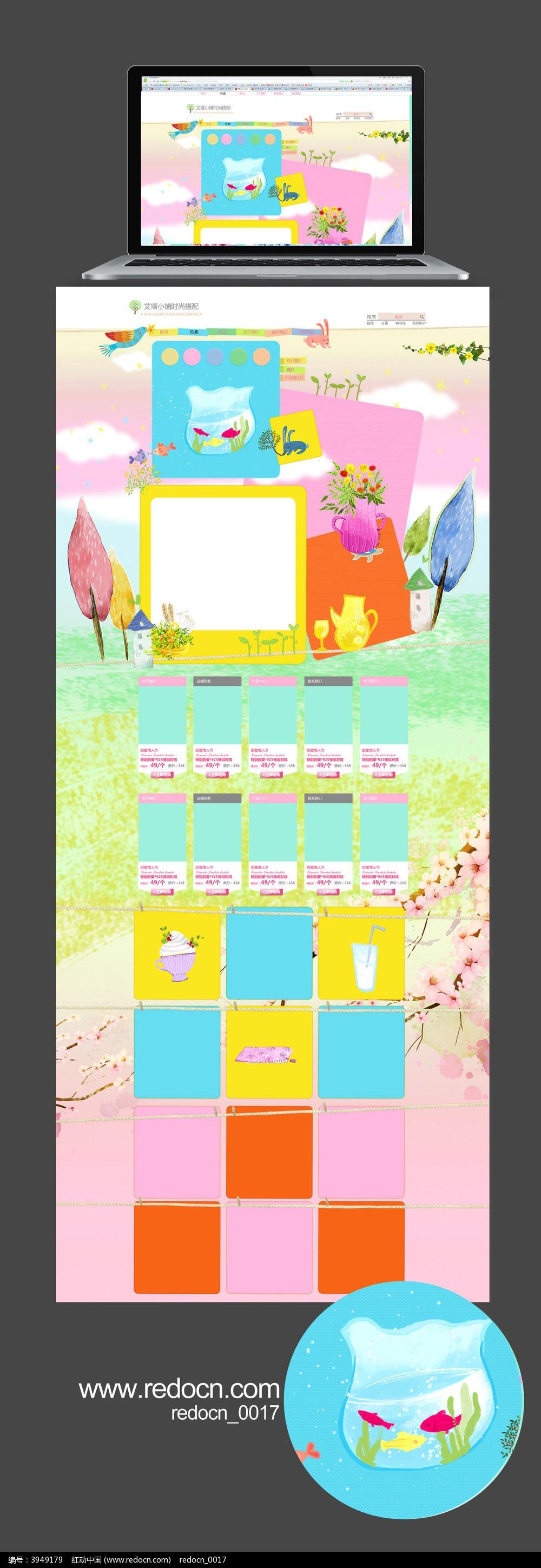 清新淘宝春天网页模板设计图片