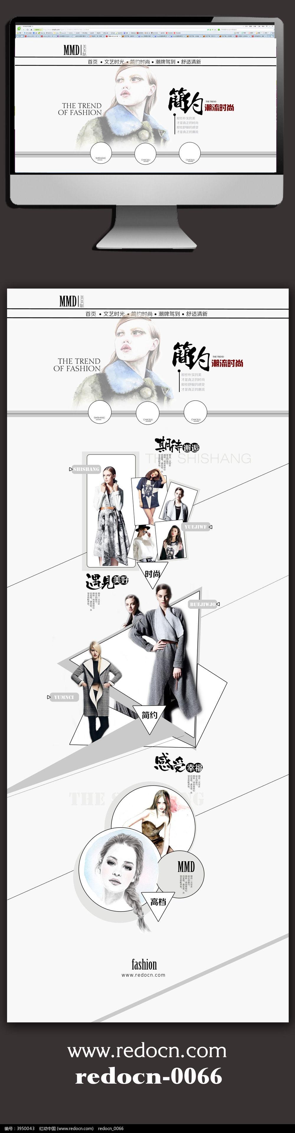 时尚服装店铺网页装修模板设计图片