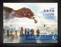 现代企业文化宣传口号海报素材