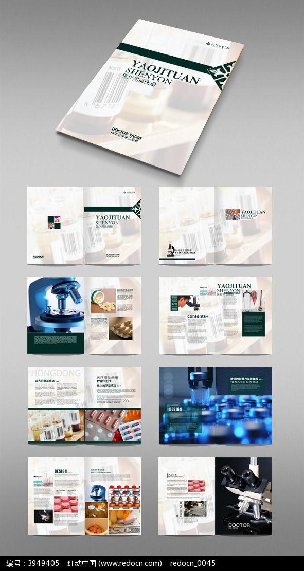 原创设计稿 画册设计/书籍/菜谱 企业画册 宣传画册 药品画册版式设计图片