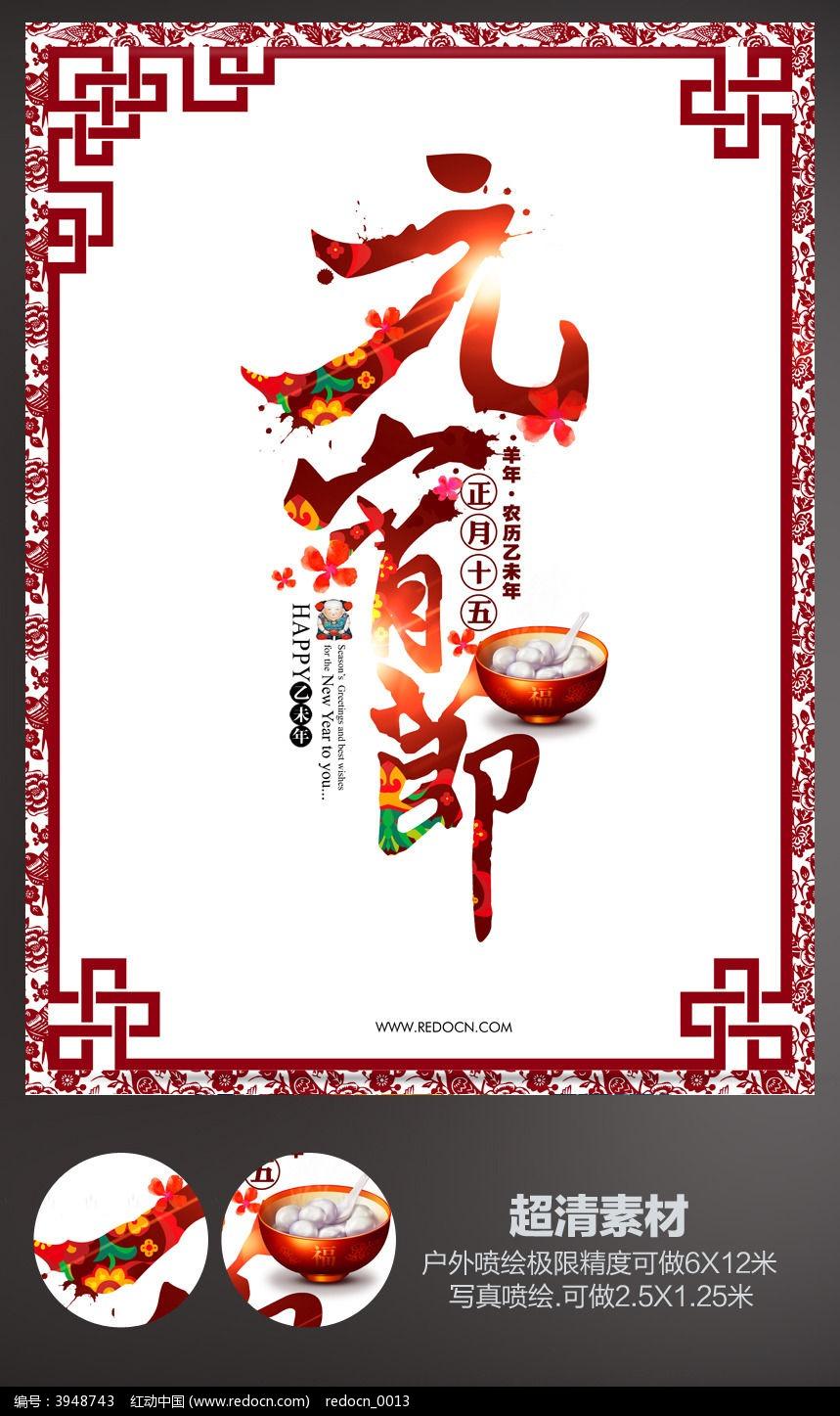 中国风 元宵节宣传海报 元宵汤圆 元宵节祝福海报 喜庆 元宵吊旗设计 高清图片