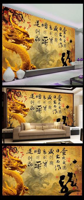 中国风字画龙背景墙