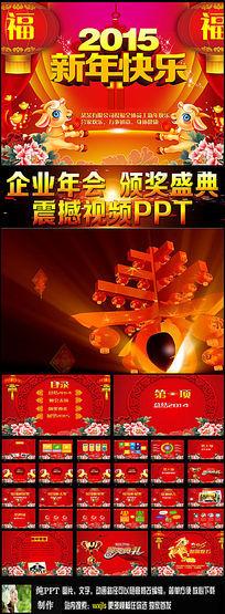 2015春节颁奖年会PPT视频