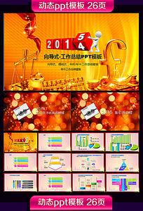 2015通用金融数据PPT模板