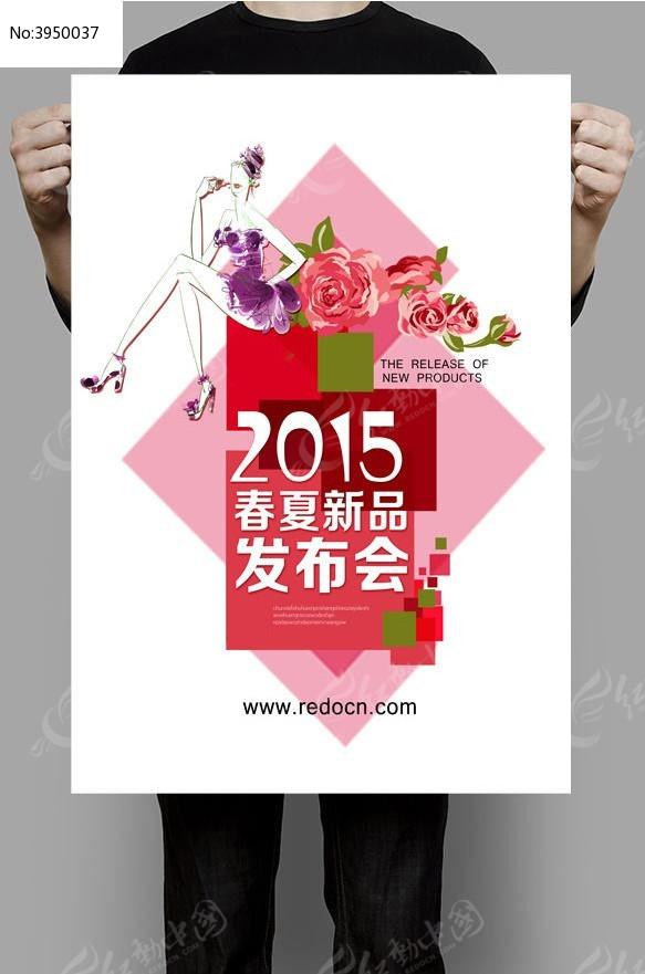 原创设计稿 海报设计/宣传单/广告牌 海报设计 2015新品发布会海报图片