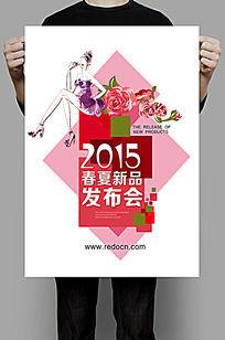 2015新品发布会海报