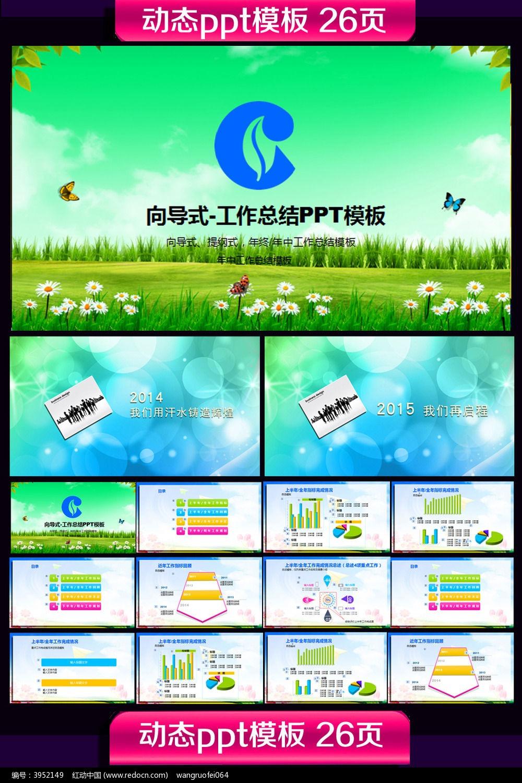 签:中国烟草 PPT PPT模板 PPT图表 动态PPT 会议 报告 座谈 交流